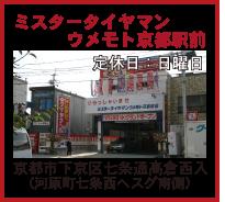 ミスタータイヤマンウメモト京都駅前