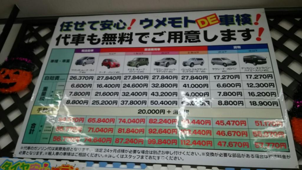車検料金表