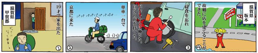 梅本会長が故郷に錦をかざるというお話のイラスト