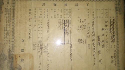 大野木ゴム工業所の工場登録証