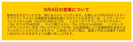 台風による営業時間の変更についてのお知らせ
