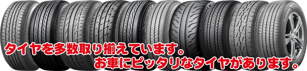 タイヤは多数取り揃えておりますので、お車にピッタリなタイヤがあります。