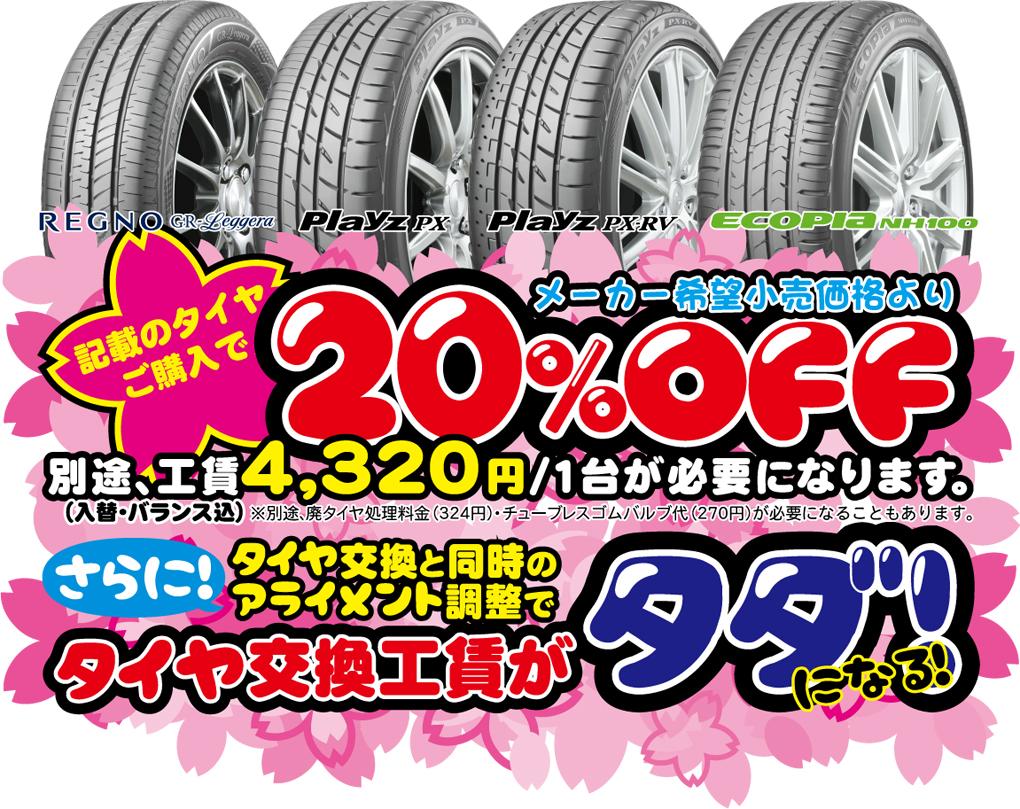 掲載タイヤが20%OFFにてお買い求めいただけます。さらにタイヤ交換と同時のアライメント調整でタイヤ交換工賃がタダになります!