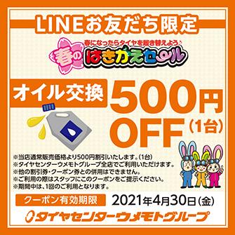 オイル交換500円割引券