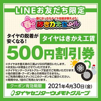 タイヤ履き替え工賃500円割引券