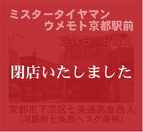 ミスタータイヤマンウメモト京都駅前は010月30日をもちまして閉店いたhしました。