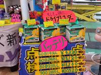 ミスタータイヤマン宇治店内でのドライブレコーダーとバッテリーの展示写真
