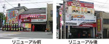 七条店からミスタータイヤマンウメモト京都駅前にリニューアルした写真